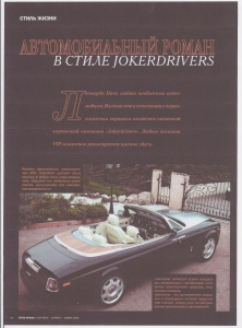 JokerDrivers / Russia